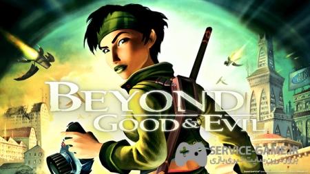هماکنون Beyond Good & Evil را به صورت رایگان برای PC دریافت کنید
