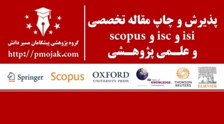 قیمت پذیرش و چاپ مقاله isi , isc و scopus